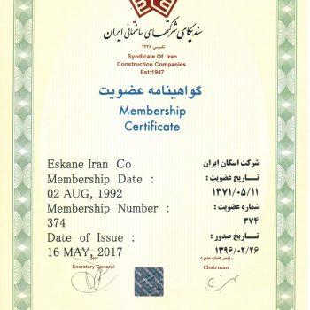 انجمن سال ۹۶