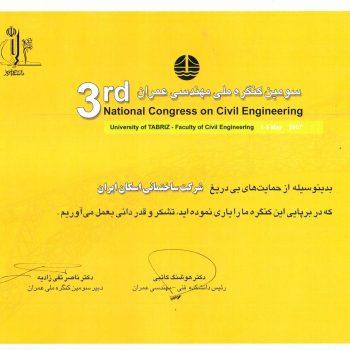 سومین کنگره مهندسی عمران